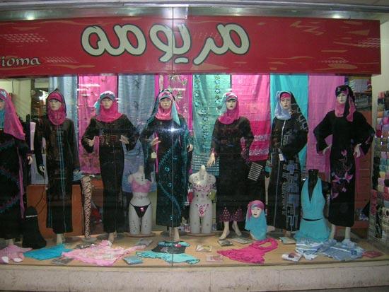 escaparate arabe